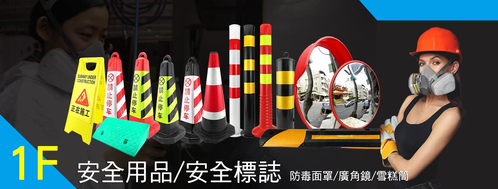 安全用品/安全標誌