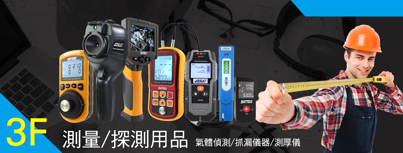 測量/探測用品